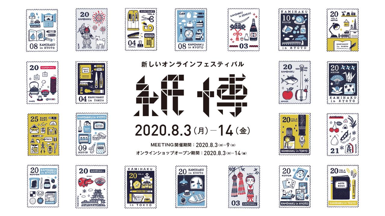 紙博 ONLINE in 東京